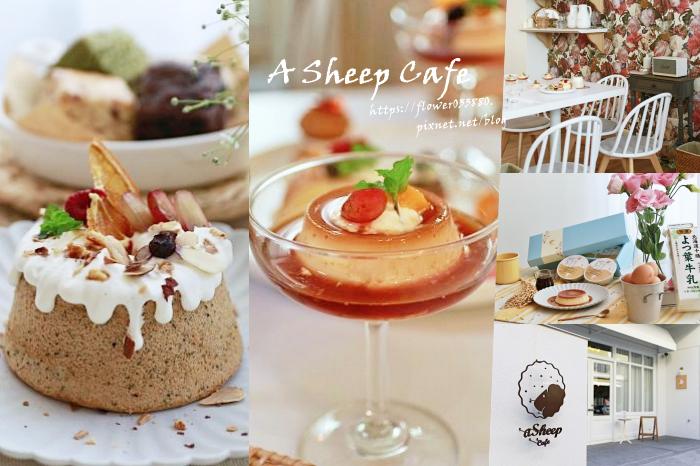 台南咖啡店【 A Sheep Cafe有一隻羊】白色系洋房簡約風韓系咖啡廳,布丁必點!!台南甜點|台南美食|台南下午茶|台南早午餐